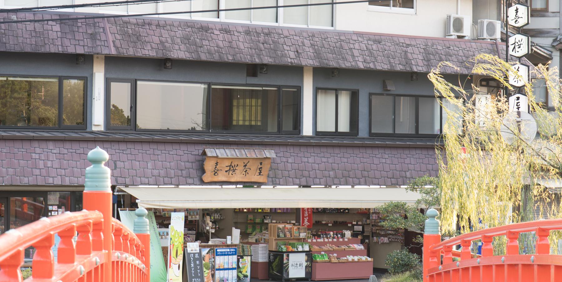 喜撰茶屋| 宇治のお抹茶・お土産なら京都宇治のお食事処