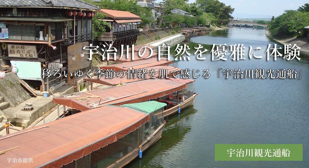 宇治川観光通船
